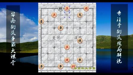 江湖象棋残局: 兵临城下, 环环相扣, 黑方一步可杀棋, 技法高妙