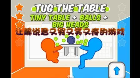 咕咕鸡解说: 拽桌子 让解说君又哭又笑又疼的游戏