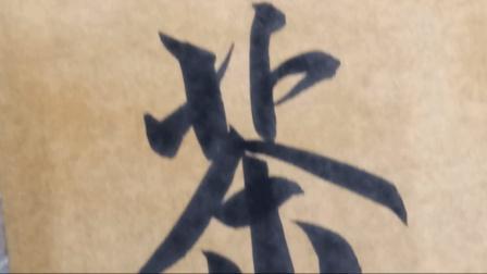 书法作品欣赏, 临摹米芾行书漂亮, 让不得不人佩服中国书法之深奥