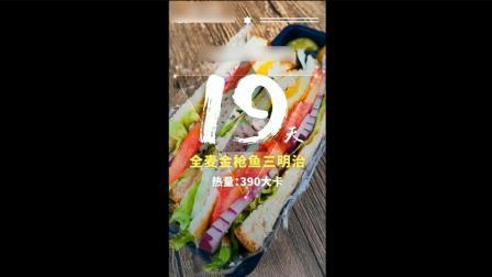 减脂餐第19天-全麦金枪鱼三明治