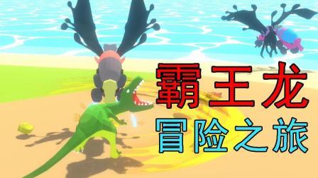【逍遥小枫】丧尸公路逃生! 史上最纠结生存! | 霸王龙的冒险之旅