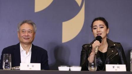 八卦:巩俐拒绝登台颁奖?李安回应:她愿和评委坐一起