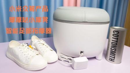 开箱: 小米众筹产品 摩摩哒小摩凳 智能足部按摩器