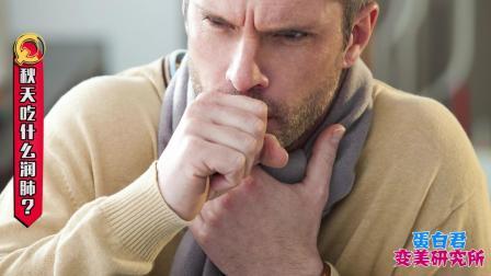 养肺就是养命! 咳嗽痰多嗓子痒? 多吃这3个食物, 化痰止咳又润肺