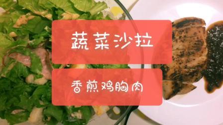 吃饭不是件小事: 减肥餐, 蔬菜沙拉+香煎鸡胸肉, 感觉热量还是挺高的