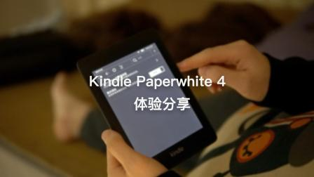 kindle paperwhite 4详细体验分享