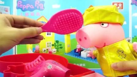 小猪佩奇的收纳盒儿童玩具, 冲完凉用吹风筒把头发吹干吧!