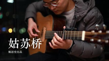 【鲸语堂】中国风吉他指弹曲《姑苏桥》by老谭