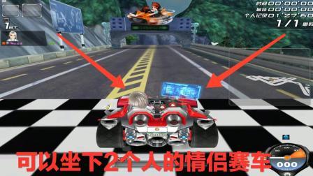 QQ飞车: 最新可以坐2个人的5喷赛车, 跟情侣开一辆赛车爽歪歪