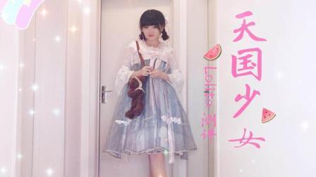【曼曼鱼sarielsie】Lolita Baby大萌天国少女teatime全方位实测!