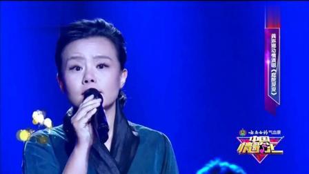 《中国情歌汇》: 龚琳娜一首《庭院深深》, 网友: 没想到这么好听