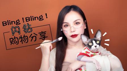 菁俏妞【bling闪钻购物分享】