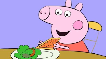 小猪佩奇吃披萨儿童卡通简笔画
