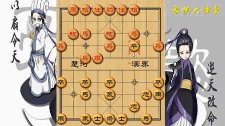 象棋大课堂: 套路棋之鸳鸯炮, 集中兵力攻击一侧是这个套路的精髓
