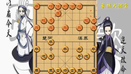 象棋大课堂: 有时候太咄咄逼人也不好, 还是得饶人处且饶人吧!