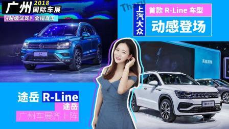 小仓说车2018-上汽大众首款R-Line车型动感登场 途岳R-Line&途岳广州车展齐上阵