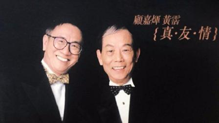 """不止周杰伦方文山, 华语乐坛的词曲搭档, """"辉黄二仙""""已无法超越"""