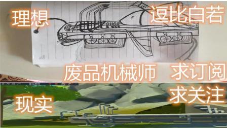 【白若】废品机械师: 蒸汽车水;陆, 空三用, 现实和理想的差距!