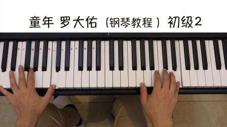 童年《钢琴教学》罗大佑