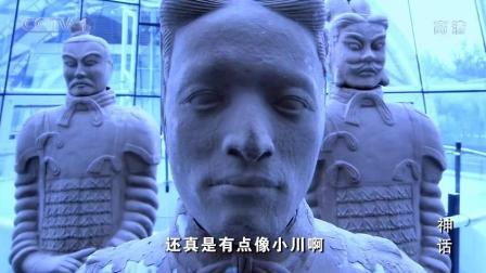 神话: 小川的妈妈说这个千年前的兵马俑, 长得像小川, 还是将军俑