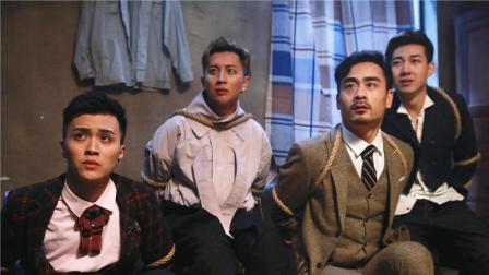 华语新男团遭绑架, 不顾尊严跪求喝汤
