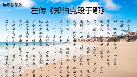 左丘明《郑伯克段于鄢》诵读教学版(上)