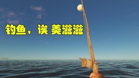 荒岛求生33: 我做了根鱼竿, 钓上了一条大鱼, 结果鱼力气比我都大