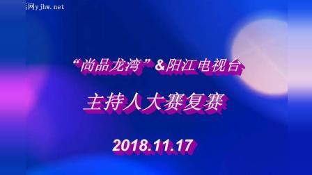 """49号选手表演-""""尚品龙湾""""&阳江电视台主持人大赛复赛"""