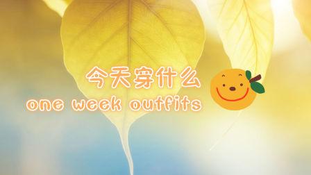 【今天穿什么?one week outfits】
