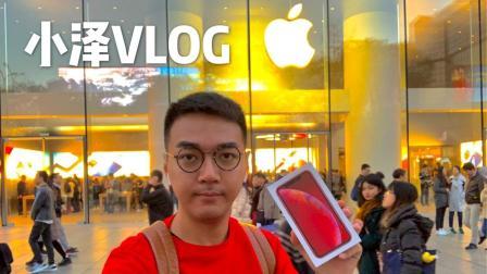 小泽VLOG: 用苹果的年年焕新买了一台红色 iPhone XR