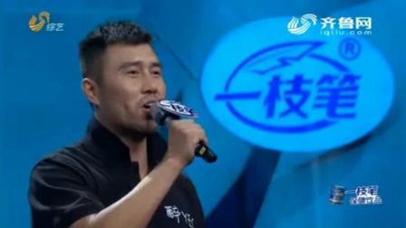 山东卫视综艺频道《我是大明星》之小小服务员拥有大志向, 一开嗓, 男人味十足