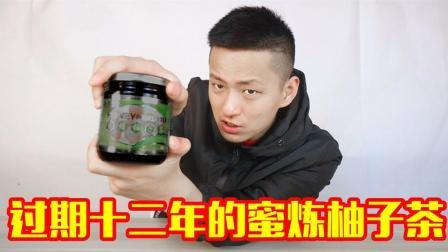 不作会死 2018:十二年以前的柚子茶! 泡出的味道居然没有变化! 太神奇了!        9.3