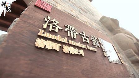辣报 新华社资讯 问道洛带——寻路中国特色小镇