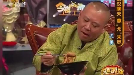 """郭德纲节目现场吃油泼面, 岳云鹏看不下去了: """"师傅, 差不多了"""""""