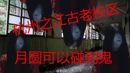 【GG部】杭州灵异地点 红钟楼 半夜的跳绳声!