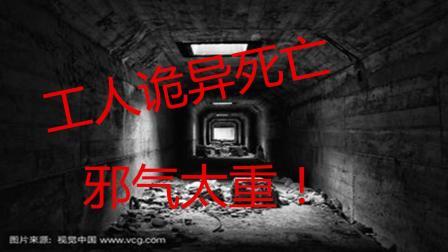 【GG部】孔雀大厦建筑工人离奇死亡? 乌龙亭镇压邪气!