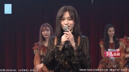 SNH48公演 20181118
