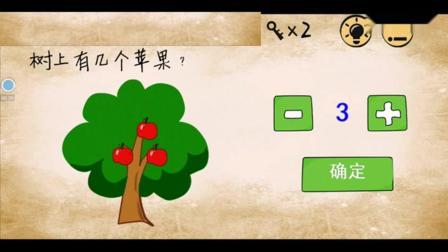 解谜游戏: 问树上有几个苹果, 大部分人会认为只有3个