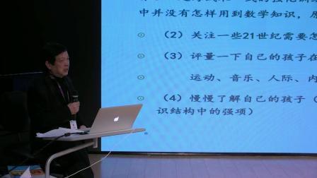 家长课堂之四——中西方数学差异化比较