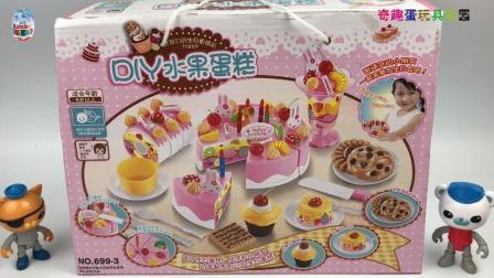 海底小纵队玩具 海底小纵队玩水果切切乐切蛋糕玩具