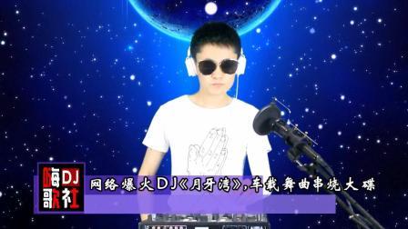 网络爆火DJ《月牙湾》, 车载舞曲串烧大碟!