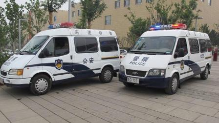 警车上有些印着警察, 有些印着公安, 两者到底有什么区别? 终于明白了