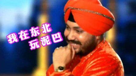 《我在东北玩泥巴》完整版, 中文翻译太魔性了, 不会印度语也懂唱!