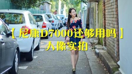 【NIKON-D7000还够用吗】2-人像实拍