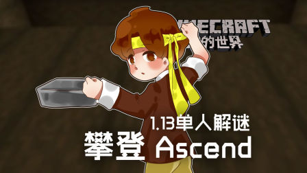 ★我的世界★Minecraft《籽岷的1.13单人解谜 攀登 Ascend》