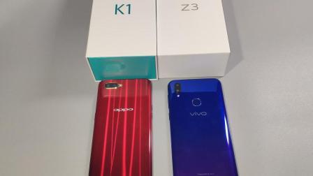 同门兄弟相争, 千元手机VivoZ3和OPPO K1哪个更胜一筹?