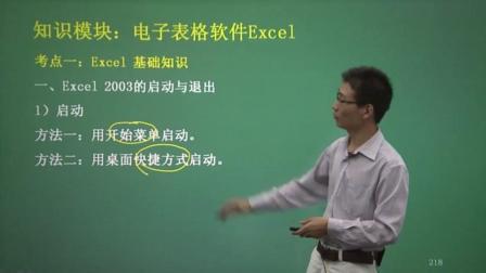 2019事业单位公共基础知识计算机 专业知识 操作教程Excel基础知识