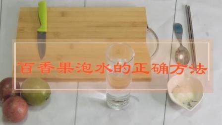 百香果泡水的正确方法