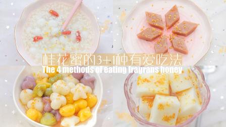「厨娘物语」一起来吃花!4款甜到心里的桂花小点心~