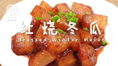 冬瓜别再清炒! 酥烂入味汤汁都不剩, 比肉还香!